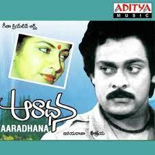aaradhana naa songs downlaod