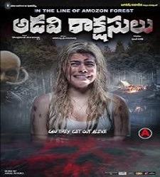 Adavi Rakshasulu naa songs downloads