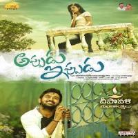 Appudu Ippudu naa songs download
