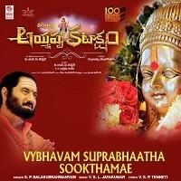 Ayyappa Kataksham naa songs download