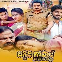 Baggidi Gopal naa songs download