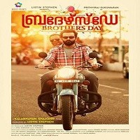 Brother's Day naa songs download