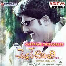 Cheppave Chirugali naa songs download