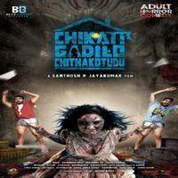 Chikati Gadilo Chithakotudu naa songs download