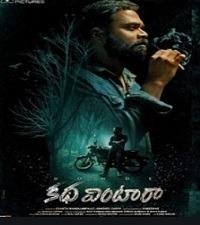 Gunde Katha Vintara naa songs download