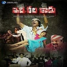 Idhi Kala Kaadhu naa songs download