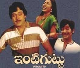 Inti Guttu naa songs download