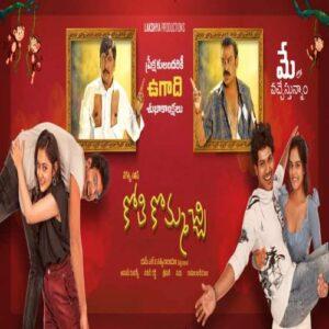 Kothi Kommachi naa songs download
