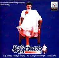 Krishna Babu naa songs download