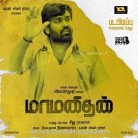 Maamanithan Songs Download