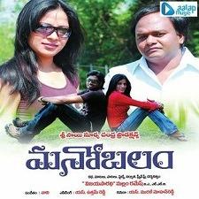 Manobalam naa songs download