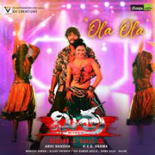 Ola Ola naa songs download