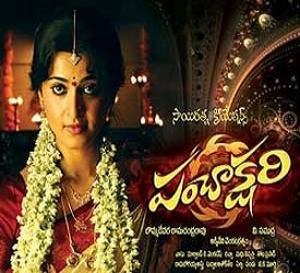 Panchakshari naa songs download
