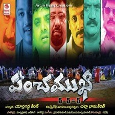 Panchamukhi naa songs download