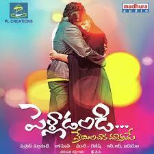 Pelladandi Preminchaka Mathrame naa songs download