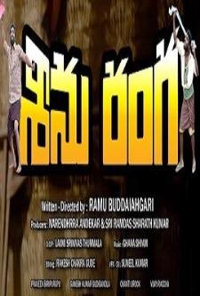 Seenu Ranga naa songs download