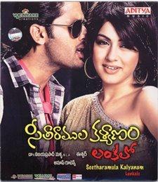 Seetharamula Kalyanam Lankalo Naa songs download