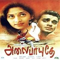Sri Sai Mahima naa songs downlaod