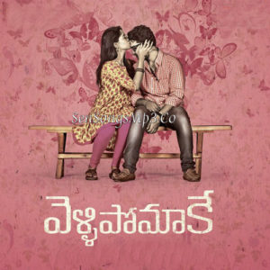 Vellipomakey naa songs download
