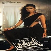 Venkatalakshmi Naa Songs Download