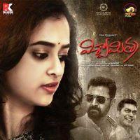 Vishwamitra naa songs download