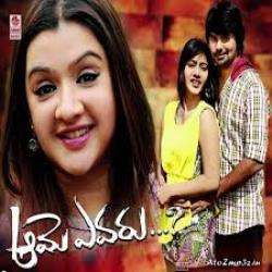 Aame Evaru naa songs download