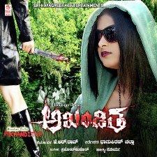 Akhanditha naa songs downlaod