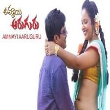 Ammayi Aaruguru naa songs download