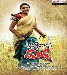 Anaganaga Oka Durga naa songs download