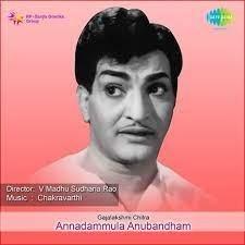 Annadammula Anubandham naa songs downlaod