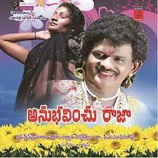Anubhavinchu Raja naa songs download