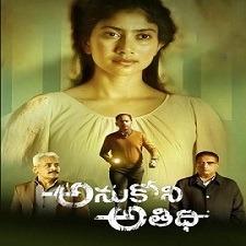 Anukoni Athidhi naa songs download