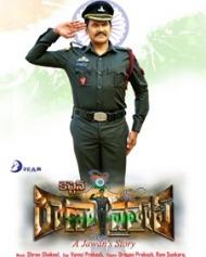 Captain Rana Prathap naa songs download