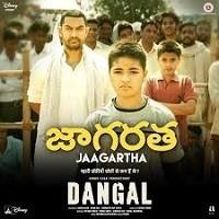 Dangal naa songs download