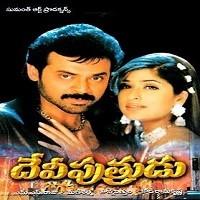 Devi Putrudu naa songs download