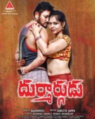 Durmargudu naa songs download
