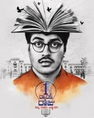 First Rank Raju naa songs download