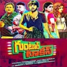 Guntur Talkies naa songs download