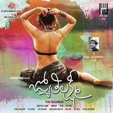 Jyothi Lakshmi naa songs download
