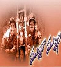 Mukhamukhi naa songs dwnload