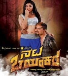 Nata Bhayankara naa songs download
