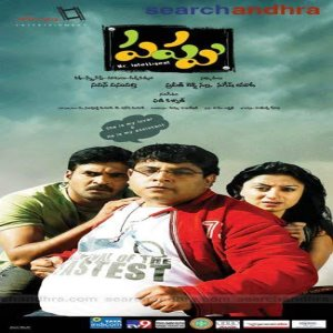 Pappu naa songs download