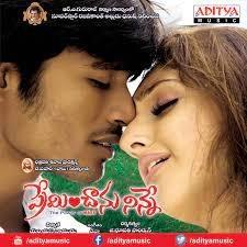 Preminchanu Ninne naa songs download
