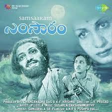 Samsaram naa songs download