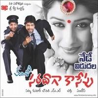 Saradaga Kaasepu naa songs download