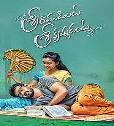 Sree Ramudinta Sree Krishnudanta naa songs download