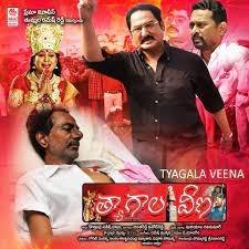 Tyagala Veena naa songs download