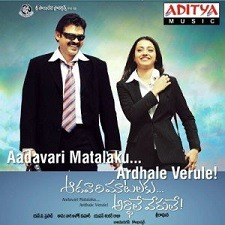 Aadavari Matalaku Ardhale Verule naa songs downlaod