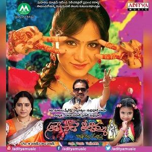 Aade Paade Tholbomma Songs, Aade Paade Tholbomma Song Download, Aade Paade Tholbomma Naa Songs Download, Aade Paade Tholbomma Telugu Mp3 Songs, Aade Paade Tholbomma naa songs download