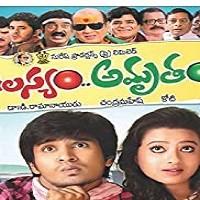 Aalasyam Amrutam naa songs download
